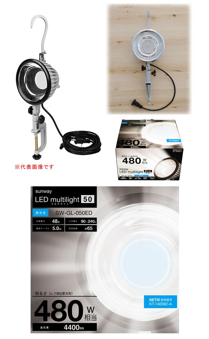 サンウェイ LEDマルチライト50 昼光色 SW-GL-050ED 48W・4400Lm