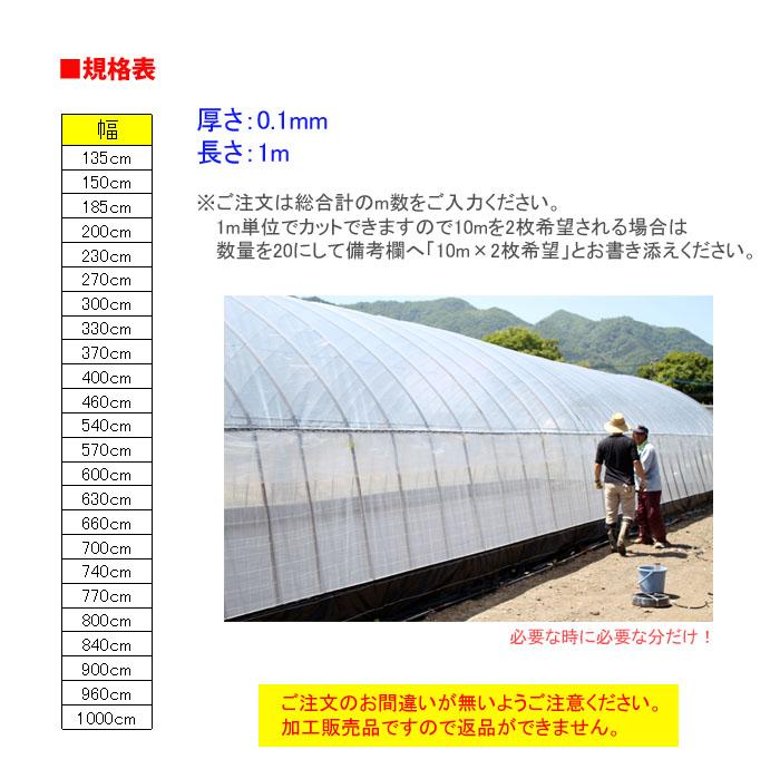オカモト ハウス用ビニール ウエストコート 幅1000cm 厚さ0.1mm 【加工品】