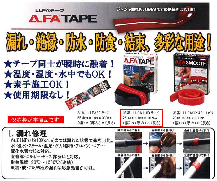 LLFAテープ 10.9M 1巻 LLFA1100 長さ10.9m 強力シリコーン自己融着テープ