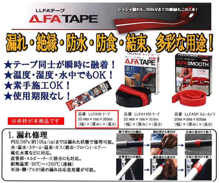 LLFAテープ 30cm×3本入り LLFA30 強力シリコーン自己融着テープ