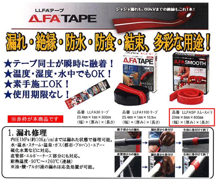 LLFAスムースパテ 1巻 LLFASP 60cm LLFAテープ専用補助充填パテ