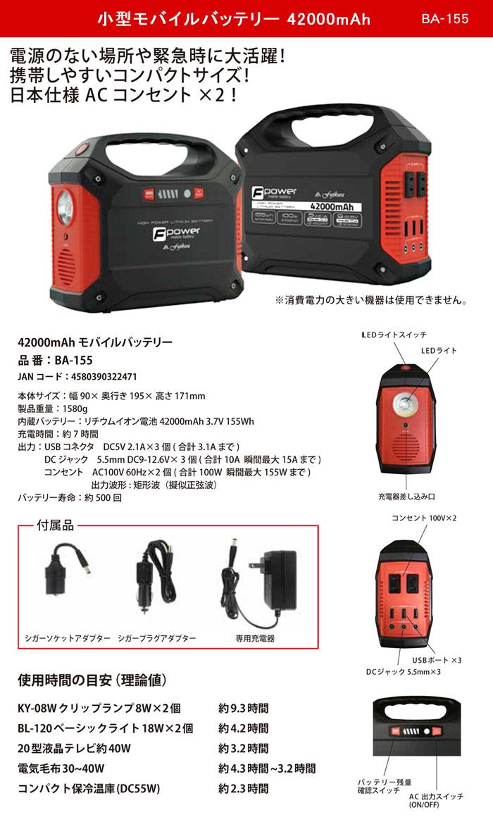 富士倉 小型モバイルバッテリー 42000mAh BA-155 リチウムイオン電池内蔵