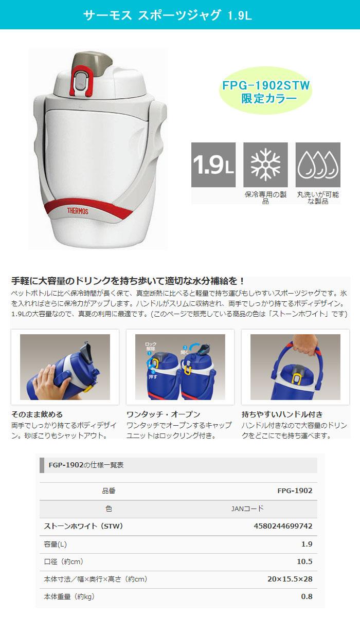 サーモス スポーツジャグ ストーンホワイト 1.9L FPG-1902STW 大容量 保冷専用 限定カラー