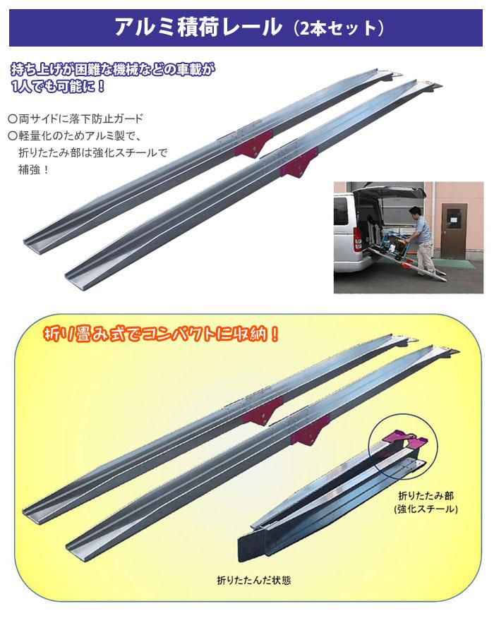 フルテック アルミ積荷レール 折り畳み式 全長2m 2本セット 100W×5t 幅10cm 耐荷重150kg アルミブリッジ