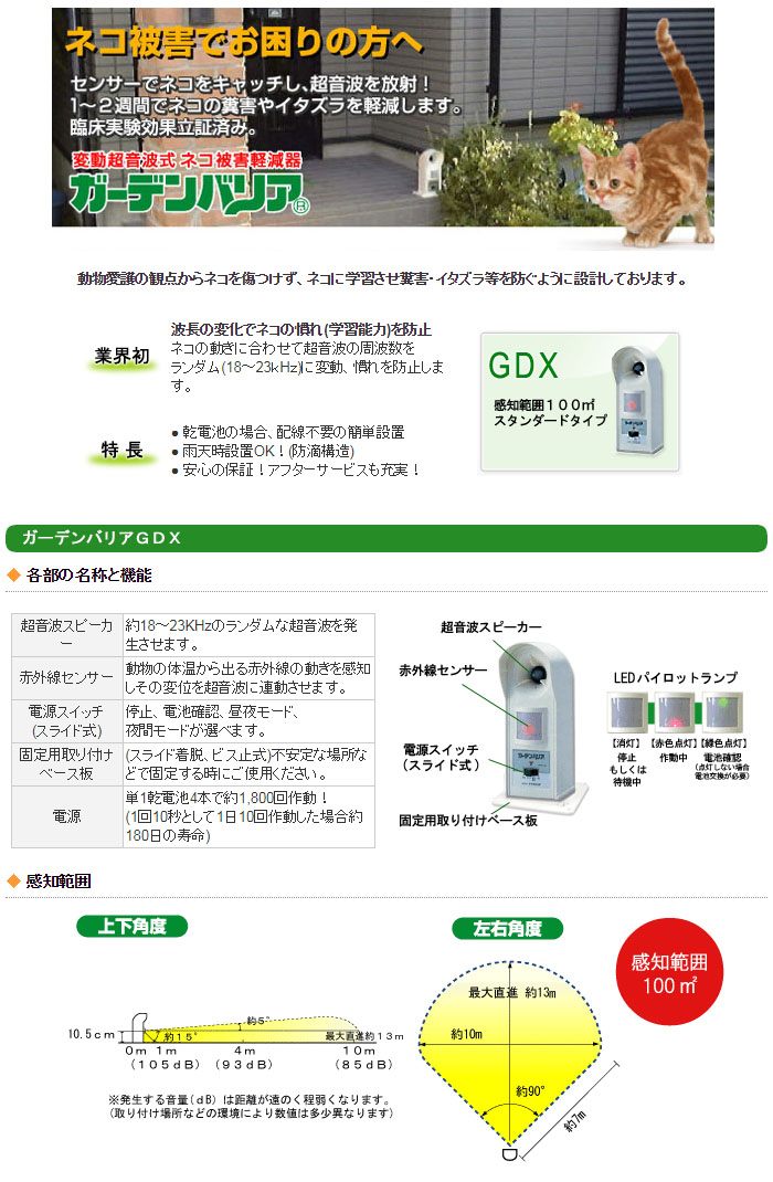 ユタカメイク 超音波式 ネコ被害軽減器 ガーデンバリア GDX 感知範囲約100m^2 乾電池式