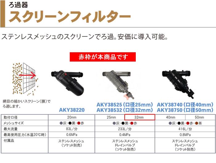 サンホープ スクリーンフィルター 32mm AKY38532 かん水用 ろ過器