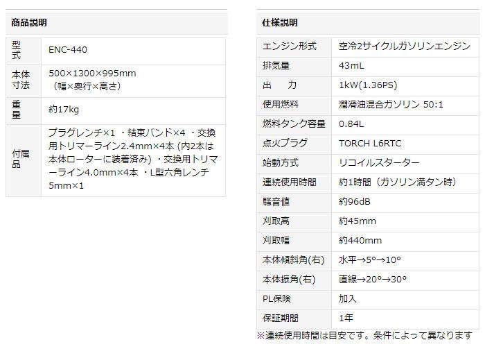 ナカトミ エンジンナイロンカッター ENC-440 【個人宅配送不可】