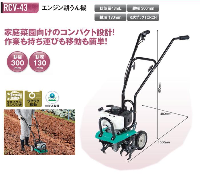 ナカトミ 小型エンジン耕うん機 1.7馬力 RCV-43 【個人宅配送不可】