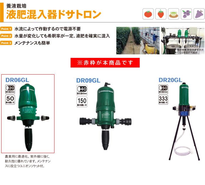 サンホープ 液肥混入器 ドサトロン DR06GL 養液栽培