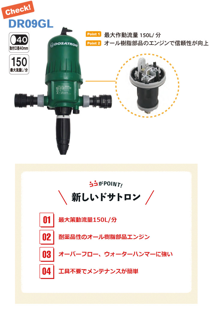 サンホープ 液肥混入器 ドサトロン DR08GL 養液栽培