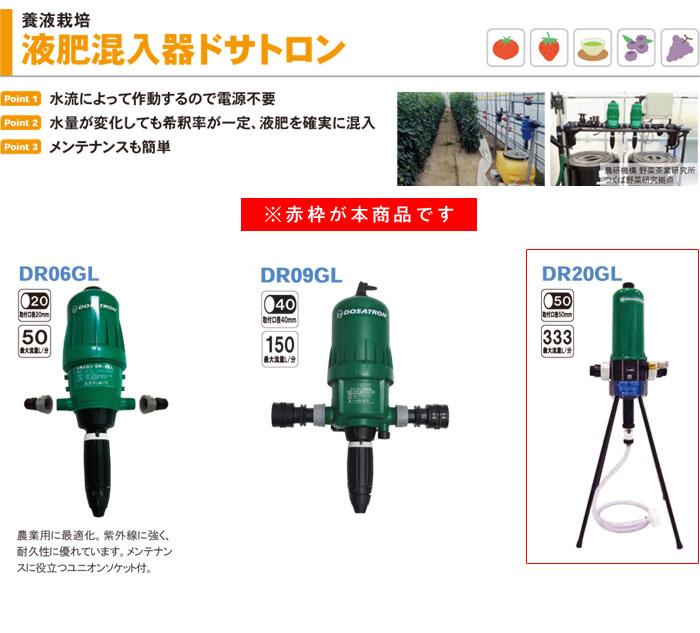 サンホープ 液肥混入器 ドサトロン DR20GL 養液栽培