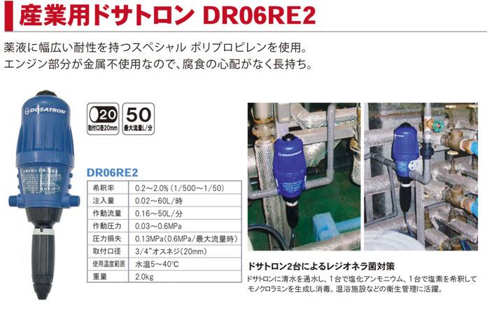 サンホープ 産業用ドサトロン DR06RE2 レジオネラ菌対策等