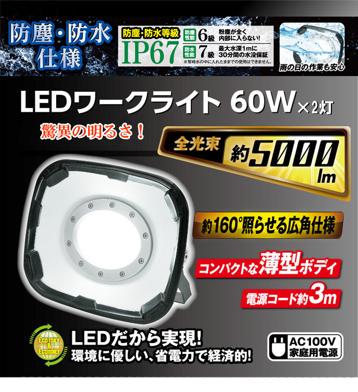 ワークライト スタンド式 驚異の明るさ 5000lm×2灯 LED