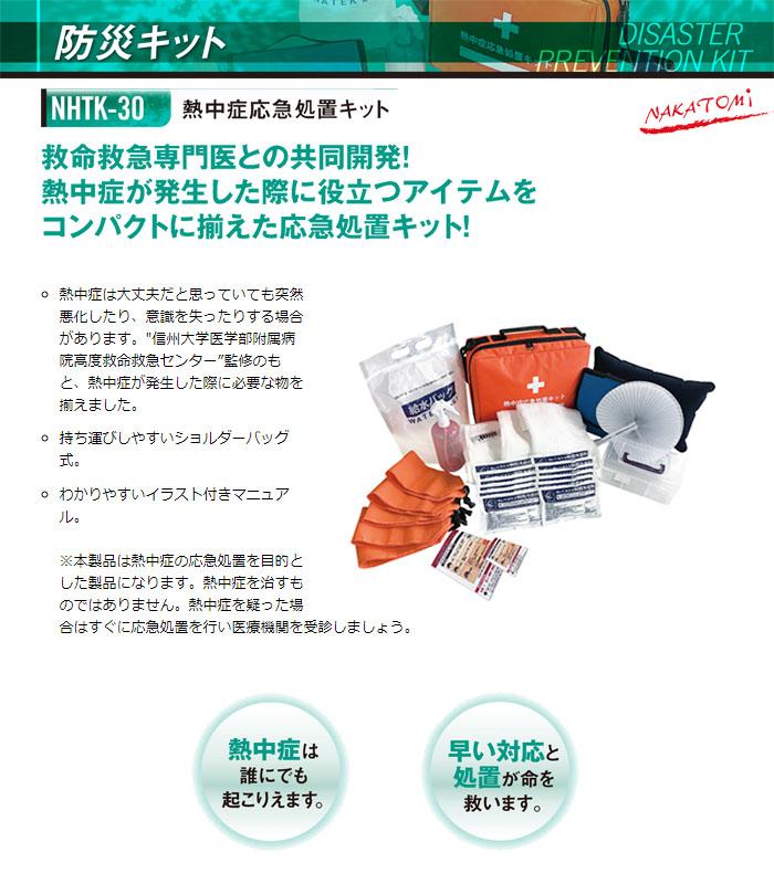 ナカトミ 熱中症応急処置セット NHTK-30 【個人宅配送不可】