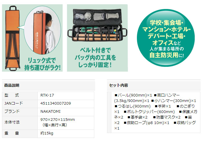 ナカトミ 救助工具キット RTK-17 【個人宅配送不可】