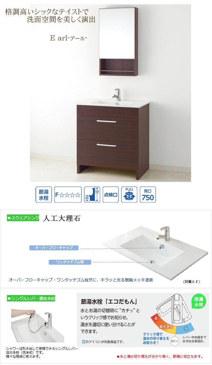 アサヒ衛陶 洗面化粧台 アール 一面鏡 スライド収納 幅750mm DSW755MM450SD10 ダークブラウン