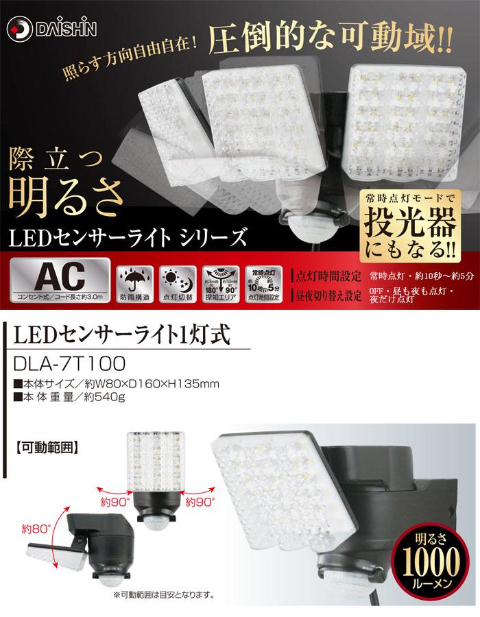 DAISHIN(大進) LEDセンサーライト 1灯式 コンセント式 DLA-7T100 明るさ1000ルーメン
