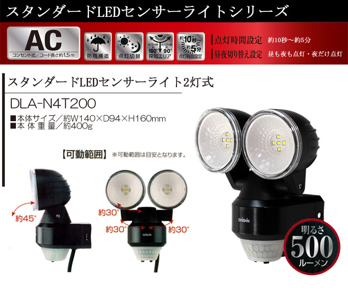 DAISHIN(大進) スタンダードLEDセンサーライト 2灯式 コンセント式 DLA-N4T200