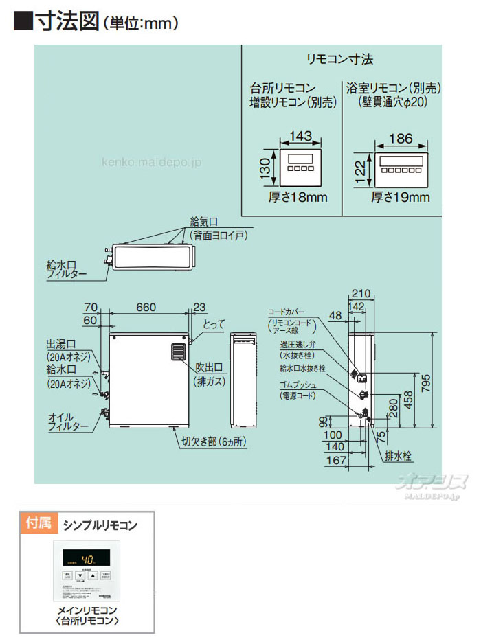 CORONA(コロナ) 直圧式 石油給湯器 38.4kW CBN-30RA 給湯専用 屋外 前面排気 【数量限定】