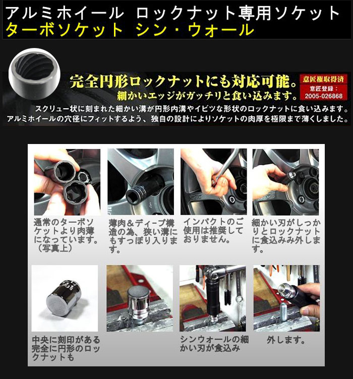 アルミ専用薄口ターボソケット シンウォール 17mm HB-TS52669B 差込角12.7