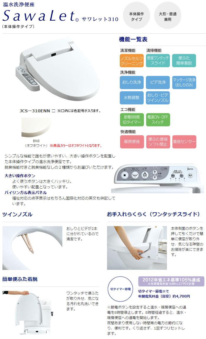 Janis(ジャニス工業) 簡易水洗便器 ジャレット 手洗い無し オフホワイト