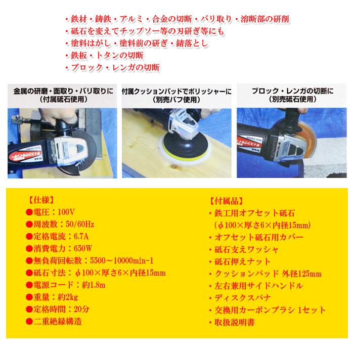 変速式 ディスクグラインダー 100mm TCG-100MS 焼き付き防止 砥石・クッションパッド付き
