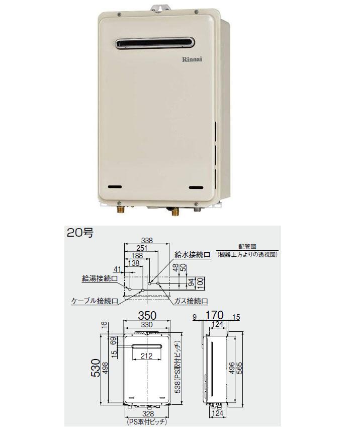リンナイ ガス給湯器 20号 給湯専用機 プロパンガス RUX-A2015W-E