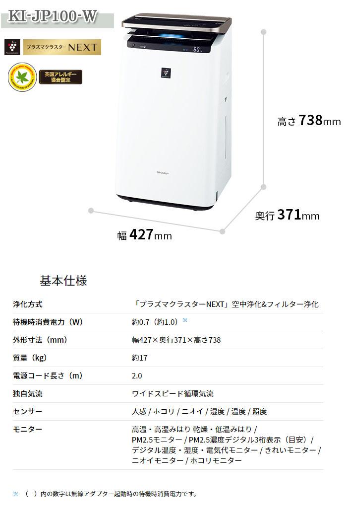 シャープ 大型加湿空気清浄機 KI-JP100-W 高濃度プラズマクラスターネクスト搭載 ホワイト