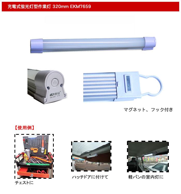 充電式蛍光灯型作業灯 320mm EKM7659 9W500ルーメン コードレス USB出力可