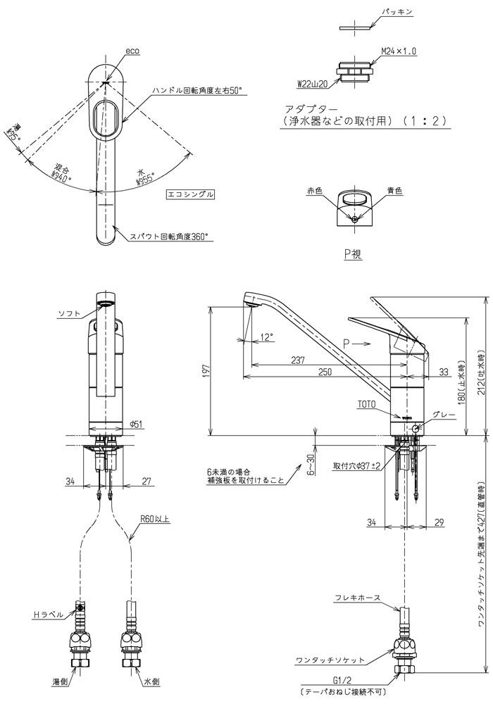 TOTO シングルレバー混合水栓(1ホール) TKGG31E