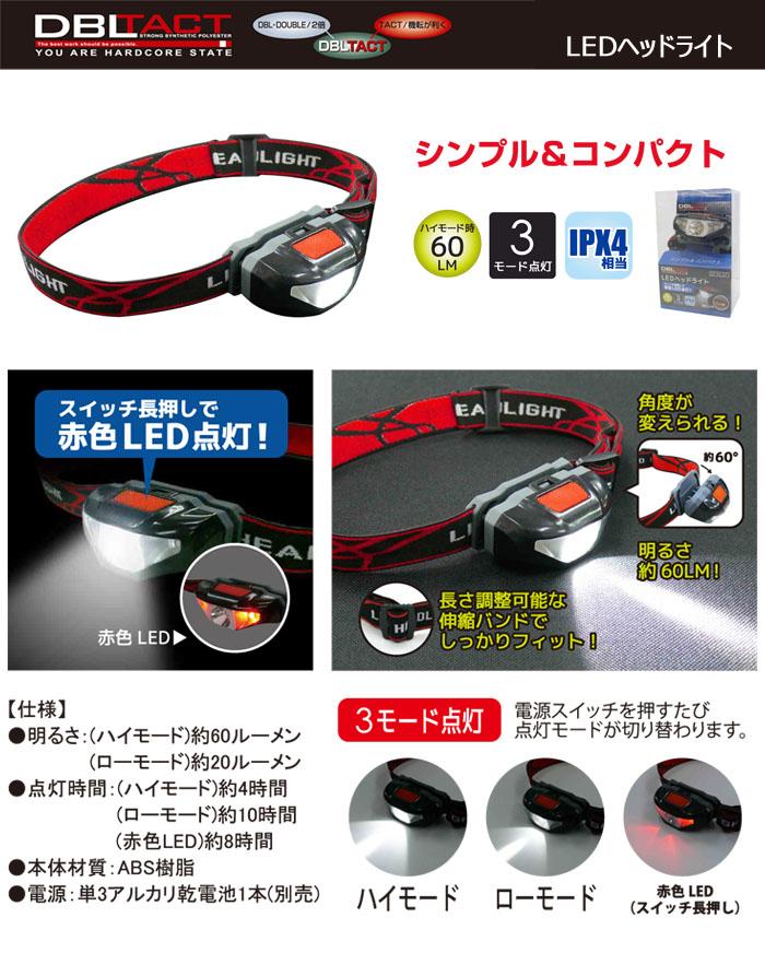 LEDヘッドライト 3モード DT-HL-01 IPX4相当 60lm