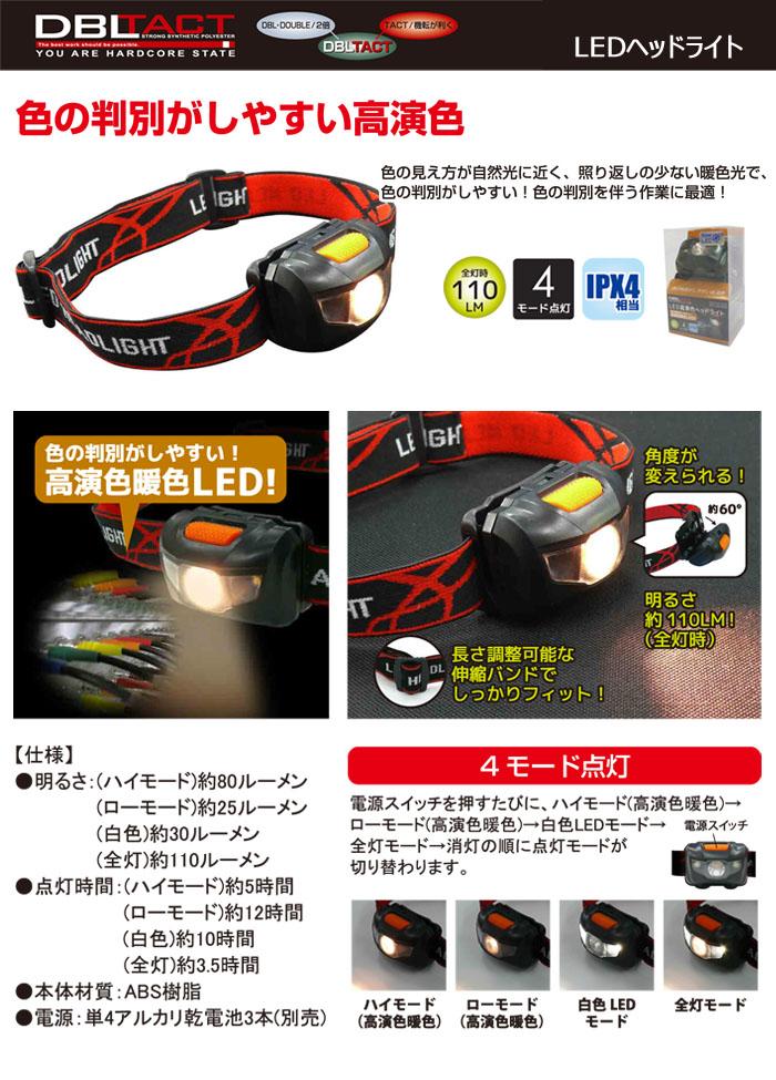 LEDヘッドライト 4モード 暖色 DT-HL-02 IPX4相当 110lm