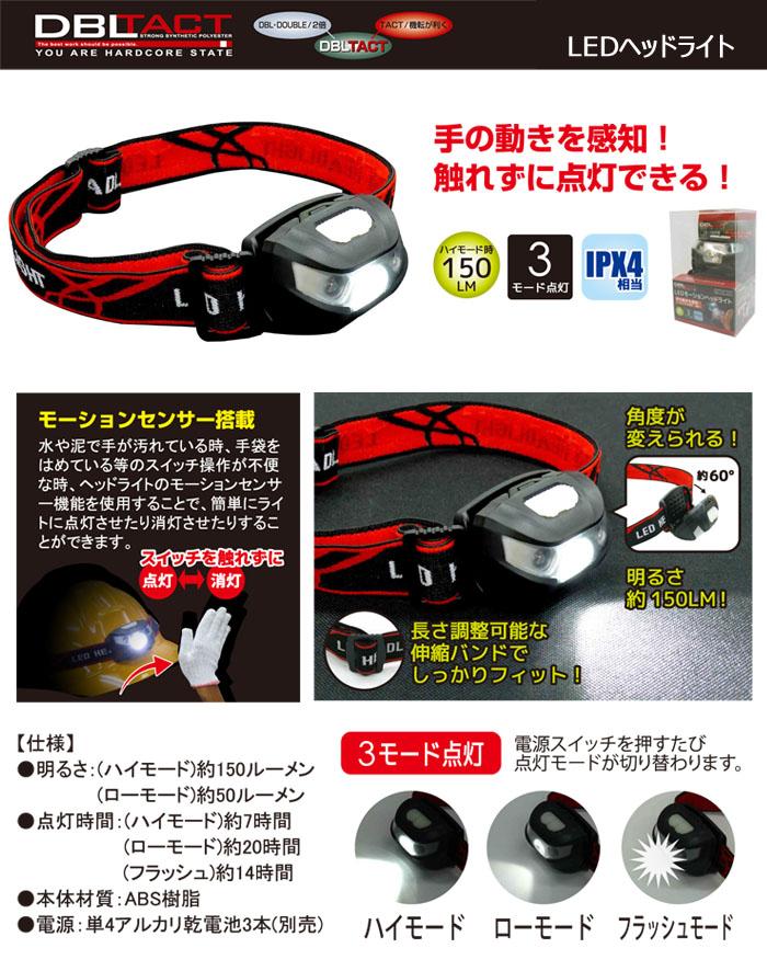 LEDヘッドライト 3モード モーションセンサー付き DT-HL-03 IPX4相当 150lm