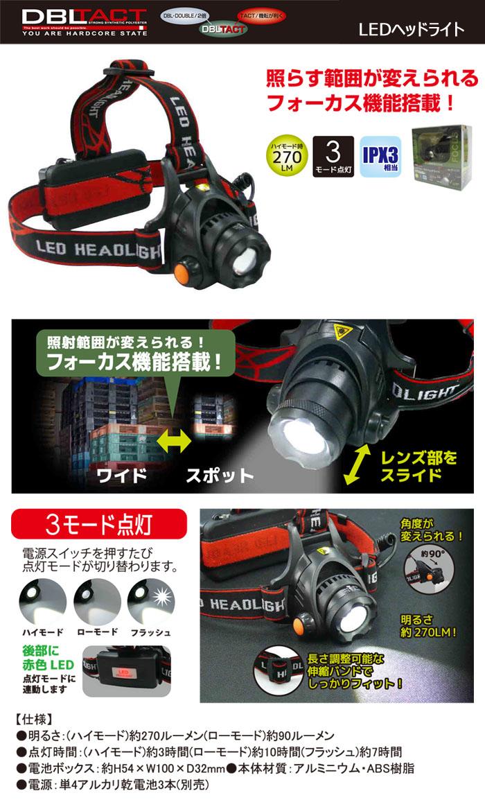 LEDヘッドライト フォーカス 3モード DT-HL-04 IPX4相当 270lm