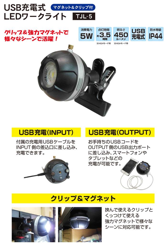 充電式LEDライト クリップ マグネット TJL-5 IP44 450lm USB充電