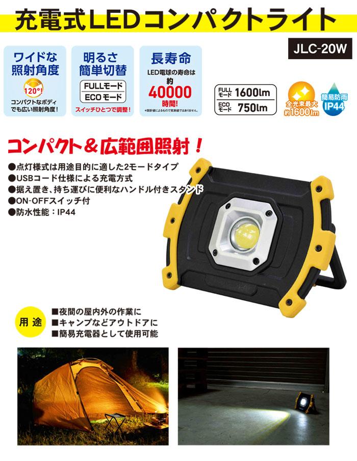 充電式LEDコンパクトライト 2モード TJC-20W IP44 1600lm USB充電