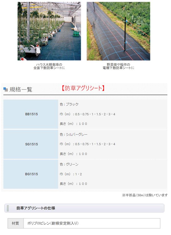日本ワイドクロス 防草シート アグリシート 1m×100m SG1515 防草・多目的用 シルバーグレー【個人宅配送不可】