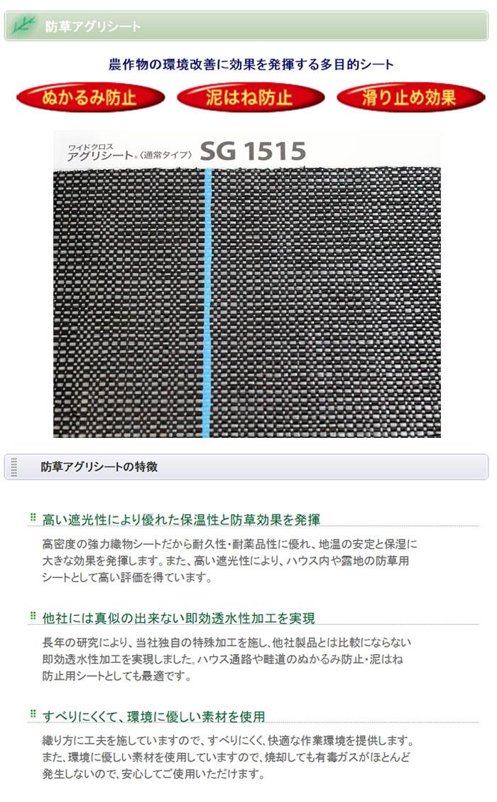 日本ワイドクロス 防草シート アグリシート 1.5m×100m SG1515 防草・多目的用 シルバーグレー【個人宅配送不可】