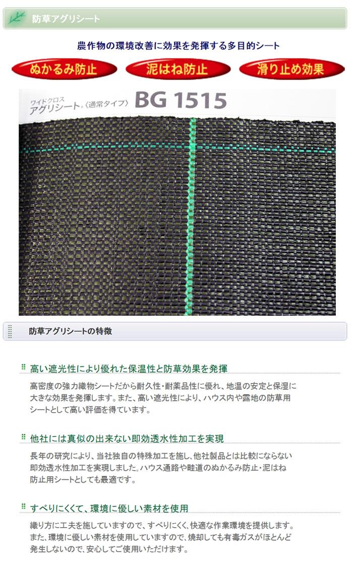 日本ワイドクロス 防草シート アグリシート 2m×100m BG1515 防草・多目的用 グリーン【個人宅配送不可】
