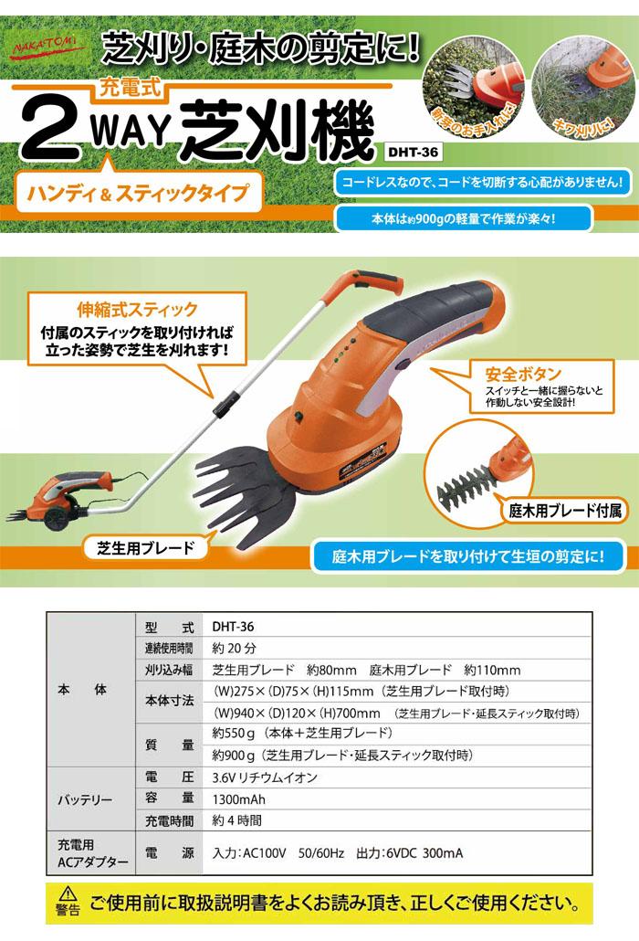 ナカトミ 充電式 2WAY芝刈機 DHT-36