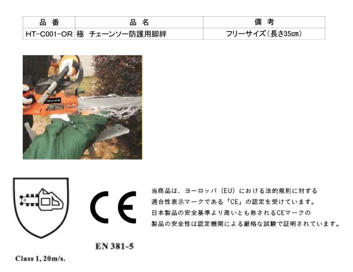 HEART(ハートフル・ジャパン) 極 チェーンソー防護用 脚絆 HT-C001-OR フリーサイズ(長さ35cm) 9層繊維