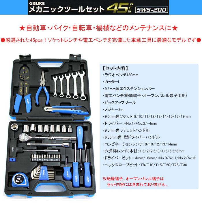 株式会社高儀 メカニックツールセット 45pcs SWS-200 電工ペンチ入り