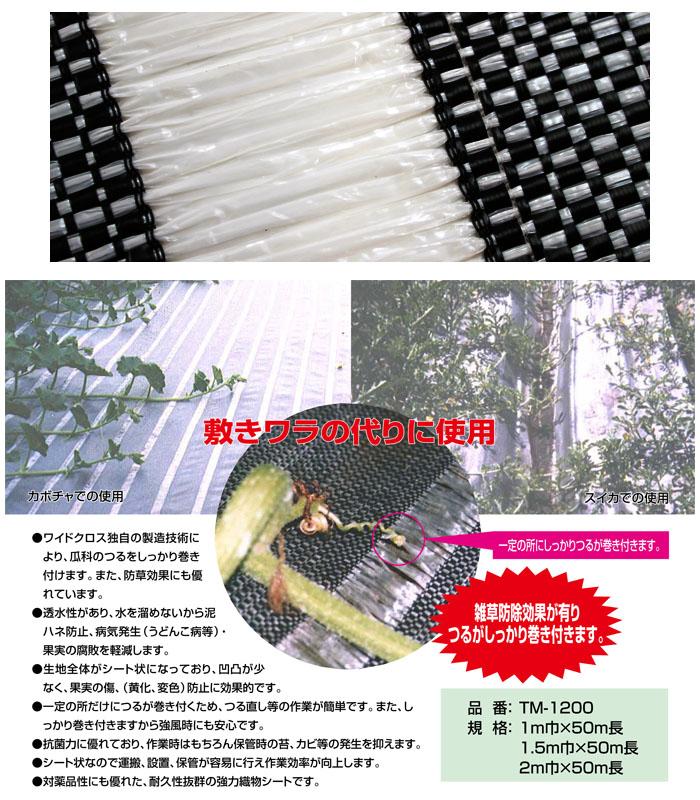 日本ワイドクロス 防草シート つるマルシート 1.5m×50m TM1200 防草・つる巻き下敷き用 白黒【個人宅配送不可】