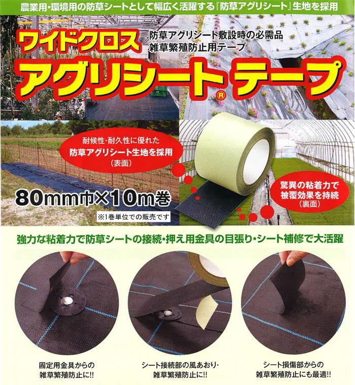 日本ワイドクロス ワイドクロス アグリシートテープ 8cm×10m 1巻 防草シート用