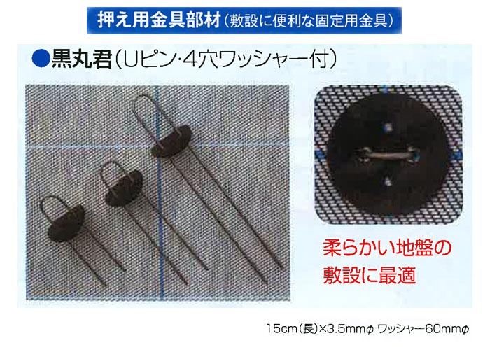 日本ワイドクロス 押え用金具 黒丸君(Uピン+4穴ワッシャ—付) 黒色 15cm 防草シート用