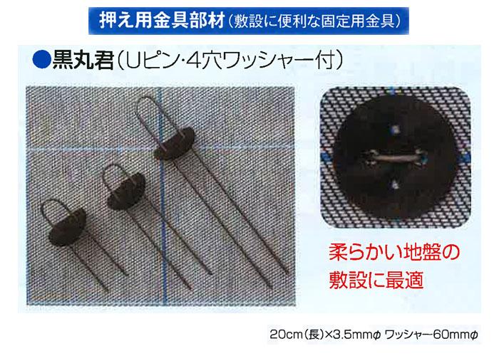 日本ワイドクロス 押え用金具 黒丸君(Uピン+4穴ワッシャ—付) 黒色 20cm 防草シート用