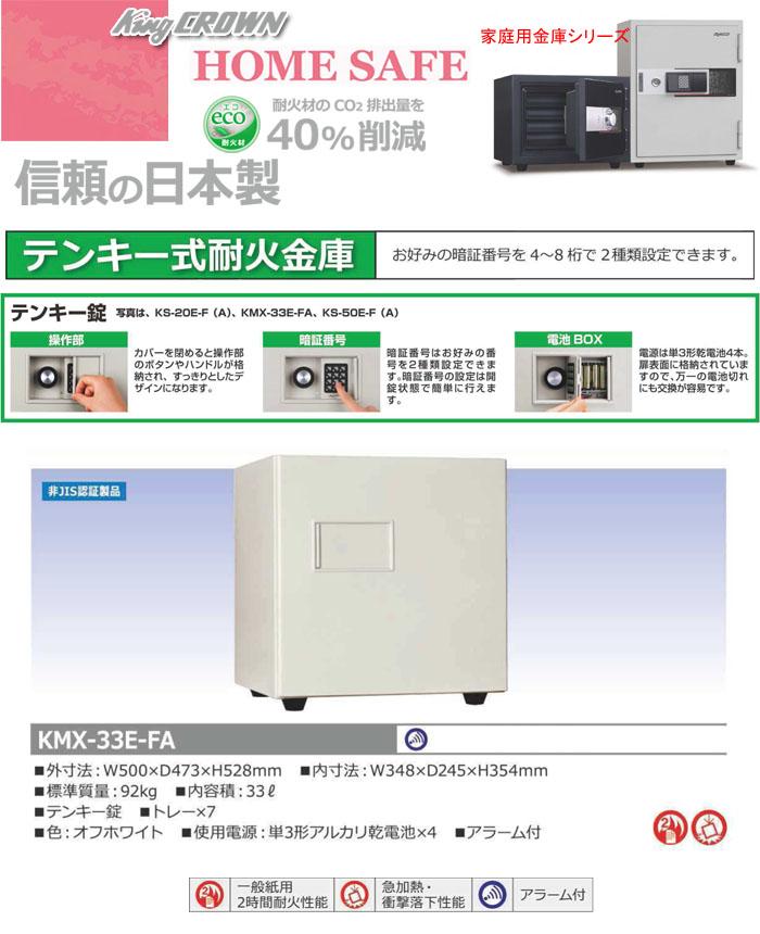 日本アイ・エス・ケイ 家庭用金庫 テンキー式耐火金庫 KMX-33E-FA 幅500mm アラーム付き