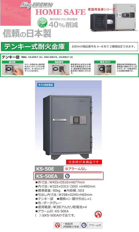 日本アイ・エス・ケイ 家庭用金庫 テンキー式耐火金庫 KS-50EA 幅455mm アラーム付き