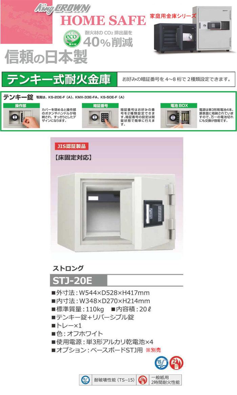 日本アイ・エス・ケイ 家庭用金庫 テンキー式耐火金庫 STJ-20E 幅544mm JIS認証製品