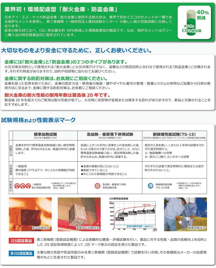 日本アイ・エス・ケイ 家庭用金庫 テンキー式耐火金庫 STJ-50E 幅515mm JIS認証製品